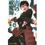 青の祓魔師(エクソシスト) 15/加藤和恵