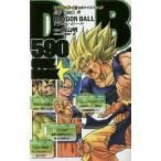 DRAGON BALL 590 QUIZ BOOK/鳥山明/Vジャンプ編集部