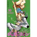ジョジョリオン ジョジョの奇妙な冒険 Part8 volume10/荒木飛呂彦