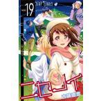ニセコイ vol.19/古味直志