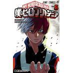 僕のヒーローアカデミア Vol.5/堀越耕平