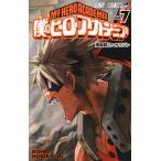 僕のヒーローアカデミア Vol.7/堀越耕平