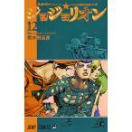 ジョジョリオン ジョジョの奇妙な冒険 Part8 volume12/荒木飛呂彦