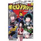 僕のヒーローアカデミア Vol.8/堀越耕平