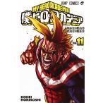 僕のヒーローアカデミア Vol.11/堀越耕平