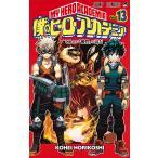 僕のヒーローアカデミア Vol.13/堀越耕平