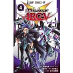 〔予約〕遊☆戯☆王ARC−V 4/三好直人/高橋和希