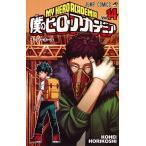 僕のヒーローアカデミア Vol.14/堀越耕平