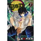鬼滅の刃 7  ジャンプコミックス
