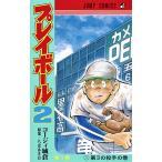 プレイボール2 第1巻/コージィ城倉/ちばあきお