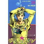 ジョジョリオン ジョジョの奇妙な冒険 Part8 volume18/荒木飛呂彦