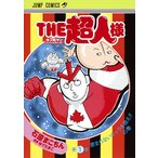 THE超人様 1  ジャンプコミックス