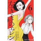 左ききのエレン 6 / かっぴー / nifuni