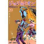 ジョジョリオン ジョジョの奇妙な冒険 Part8 volume20 / 荒木飛呂彦