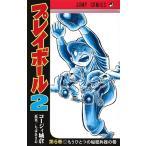 プレイボール2 第6巻 / コージィ城倉 / ちばあきお
