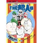 THE超人様 3  ジャンプコミックス