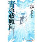 青の祓魔師(エクソシスト) 24 / 加藤和恵