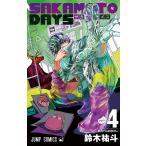〔予約〕SAKAMOTO DAYS 4 / 鈴木祐斗
