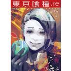 東京喰種(トーキョーグール):re 6/石田スイ