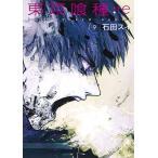 東京喰種(トーキョーグール):re 9/石田スイ