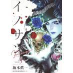 イノサンRouge vol.5/坂本眞一