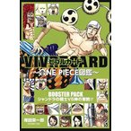 VIVRE CARD ONE PIECE図鑑 BOOSTER PACK シャンドラの戦士VS神の軍勢