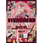 VIVRE CARD   ONE PIECE図鑑   BOOSTER SET   恐怖の支配者  ドンキホーテファミリー
