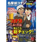 名探偵コナンシネマガイド 大阪京都Detective GuideBook 2017/青山剛昌