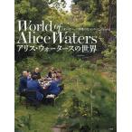 Yahoo!BOOKFANプレミアムアリス・ウォータースの世界 「オーガニック料理の母」のすべてがわかる/レシピ