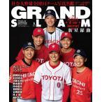 グランド・スラム アマチュア・ベースボールオフィシャルガイド2017イヤーブック NO.49(2017APRIL)