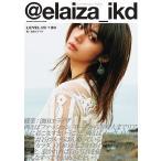 @elaiza_ikd LEVEL19→20 / 池田エライザ