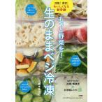 もっと野菜を!生のままベジ冷凍 時短!節約!おいしくなる新常識/島本美由紀/レシピ