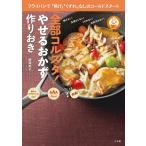 全部コルスタ!やせるおかず作りおき フライパンで「焦げ」「くずれ」なしのコールドスタート/柳澤英子/レシピ