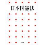 日本国憲法/「写楽」編集部