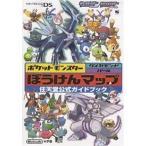 ポケットモンスタ-ダイヤモンド パ-ルぼうけんマップ 任天堂公式ガイドブック Nintendo DS   小学館