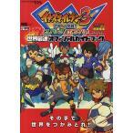 イナズマイレブン3世界への挑戦!!スパーク/ボンバー世界最速オフィシャルガイドブック / ゲーム