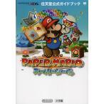 ペーパーマリオスーパーシール/任天堂株式会社/ゲーム