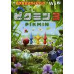 ピクミン3/任天堂株式会社/ゲーム