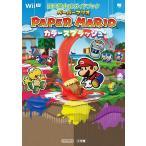 ペーパーマリオカラースプラッシュ/ゲーム