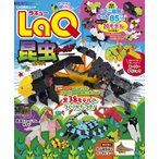 LaQ昆虫ワールド / ヨシリツ株式会社