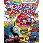 プラレールトーマスもっとおけいこでしゅっぱつ  DVD付おけいこブック   小学館 和田ことみ