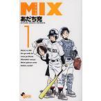 MIX 1/あだち充