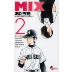 MIX 2/あだち充