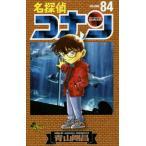 名探偵コナン Volume84/青山剛昌