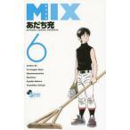 MIX 6/あだち充