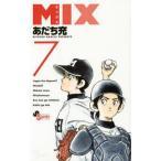 MIX 7/あだち充