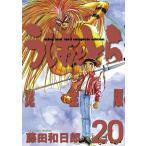 うしおととら 完全版 20/藤田和日郎