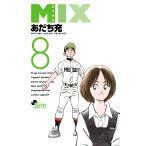MIX 8/あだち充