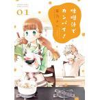 ショッピングさい 味噌汁でカンパイ! 1/笹乃さい