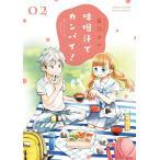 ショッピングさい 味噌汁でカンパイ! 2/笹乃さい